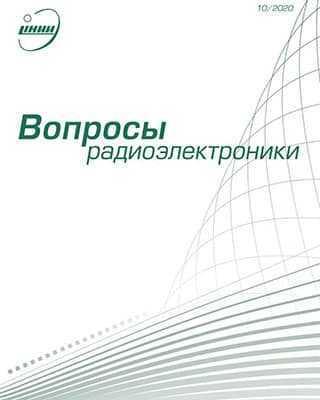 Обложка Вопросы радиоэлектроники 10 2020