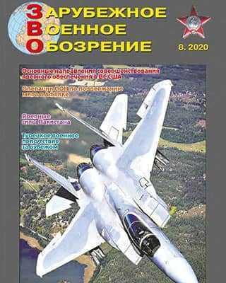 Обложка Зарубежное военное обозрение 8 2020