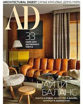 Обложка Architecturаl Digest 2 2021