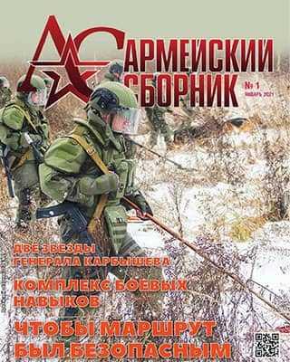 Обложка Армейский сборник 1 2021
