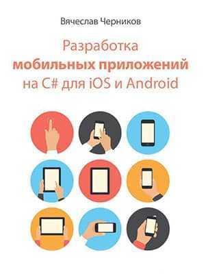 Книга Разработка мобильных приложений на C# для iOS и Android
