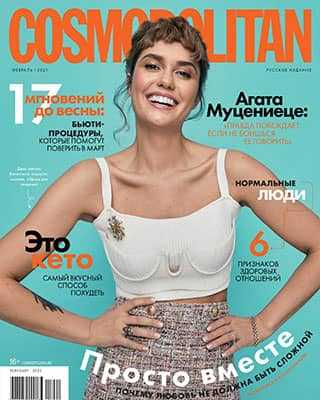 Обложка Cosmopolitan 2 2021