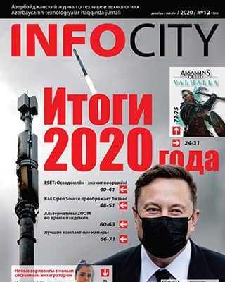 Обложка InfoCity 12 2020
