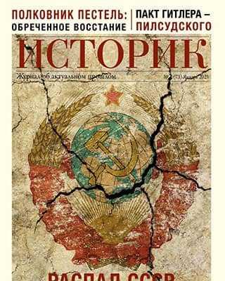 Обложка Историк 1 2021