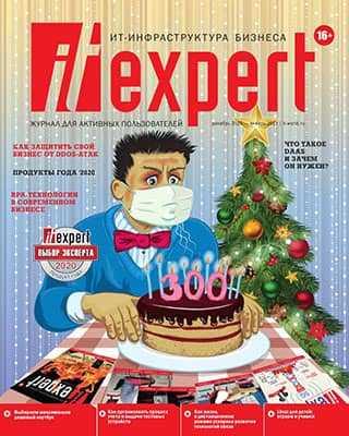 Обложка IT Expert 12 2020