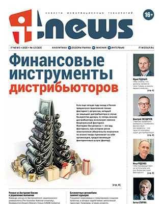 Обложка IT News 12 2020