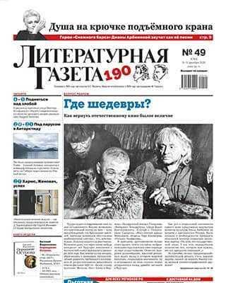 Обложка Литературная газета 49 2020