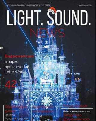 Обложка Light. Sound. News 6 2020