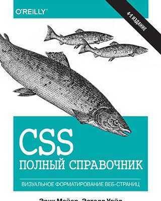 Обложка CSS Полный справочник. Визуальное форматирование веб-страниц