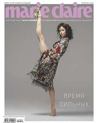 Обложка Marie Claire 2 2021