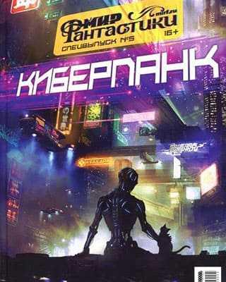 Обложка Мир фантастики 5 СВ 2020
