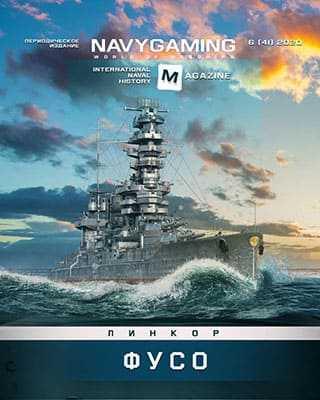 Обложка Navygaming 6 2020