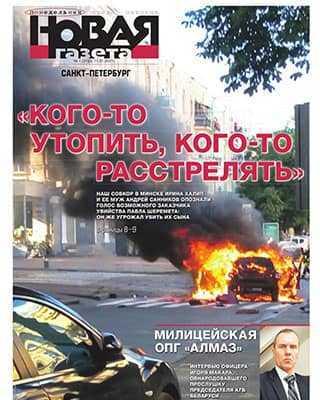 Обложка Новая газета 2 2021