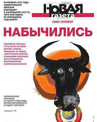 Обложка Новая газета 1 2021