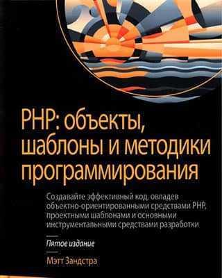 Обложка РНР: объекты, шаблоны и методики программирования