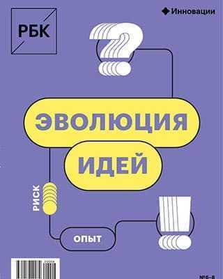 Обложка РБК 6-8 2020