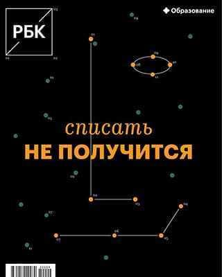 Обложка РБК 9 2020