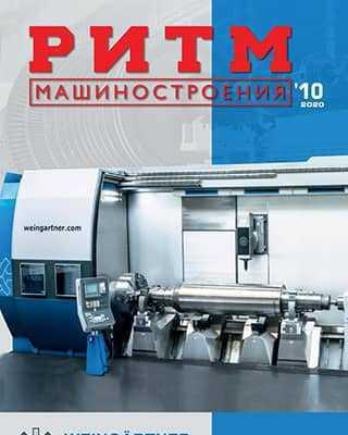 Обложка РИТМ машиностроения 10 2020