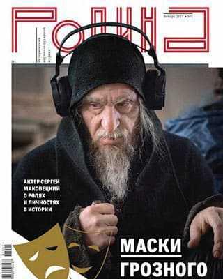 Журнал Родина 1 январь 2021