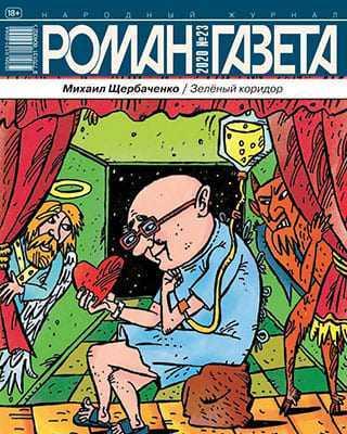 Обложка Роман газета 23 2020