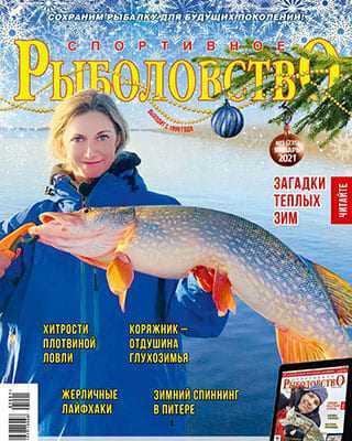 Обложка Спортивное рыболовство 1 2021