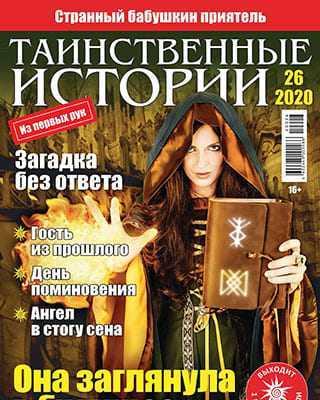 Обложка Таинственные истории 26 2020