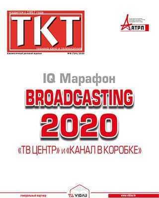 Обложка Техника кино и телевидения 8 2020