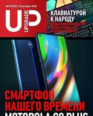 Обложка UPgrade 10 2020