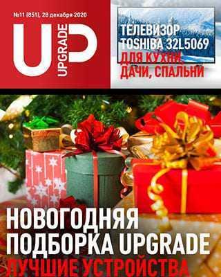 Обложка UPgrade 11 2020