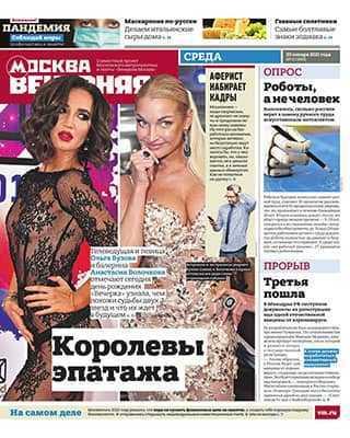 Обложка Вечерняя Москва 5 2021