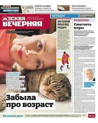 Обложка Вечерняя Москва 6 2021
