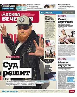 Обложка Вечерняя Москва 1 январь 2021