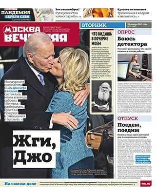 Обложка Вечерняя Москва 7 2021