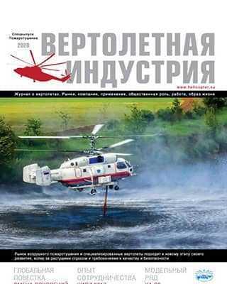 Обложка Вертолетная индустрия 6 2020