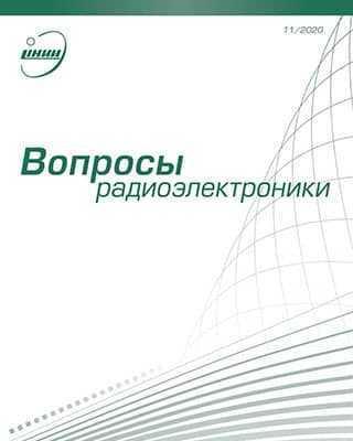 Обложка Вопросы радиоэлектроники 11 2020