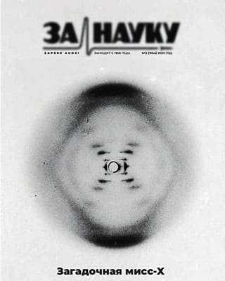 Обложка За науку 3 2020