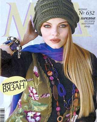 Обложка Журнал Мод Вязание 632 2020