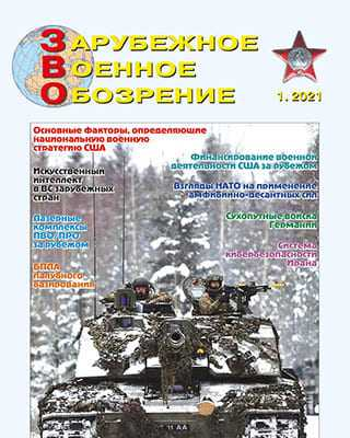 Журнал Зарубежное военное обозрение 1 2021