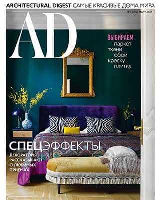 Обложка Architecturаl Digest 3 2021