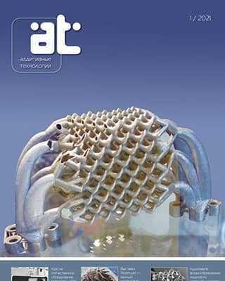 Обложка Аддитивные технологии 1 2021