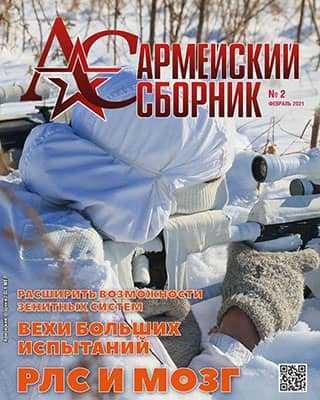 Обложка Армейский сборник 2 2021