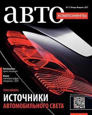 Обложка Автокомпоненты 1-2 2021
