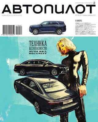 Обложка Автопилот 1-2 2021