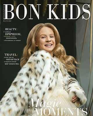 Обложка Bon Kids 1 2021