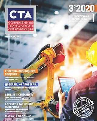 Обложка Современные технологии автоматизации 3 2020