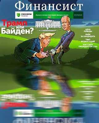 Обложка Финансист 2 2020