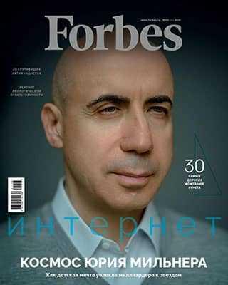Обложка Forbes 3 2021