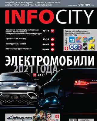 Обложка InfoCity 1 2021