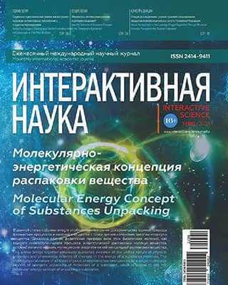 Обложка Интерактивная наука 1 2021