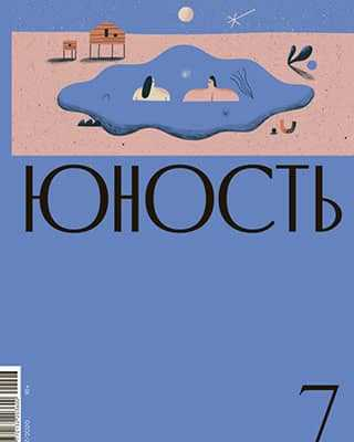 Журнал Юность 7 2020